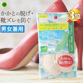 かかと クッション インソール 痛み 靴擦れ 防止 パッド 靴脱げ防止 靴ずれ パンプス 革靴 ブラック ベージュ