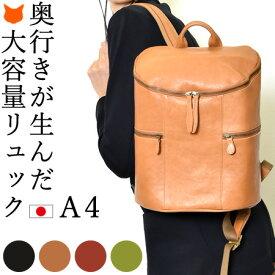 リュック レディース 革 おしゃれ 通勤 A4 大容量 軽量 黒 ブラウン 赤 緑 日本製 ブランド コモドプラスト リュックサック ポケット 多い 30代 40代母の日 プレゼント ギフト 実用的 バッグ
