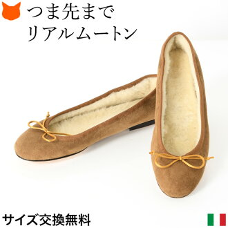 Corso Roma9 ballet shoes/ 100% sheepskin/ Repetto/ made in Italy/ mouton/ flat/ suede/ moccasins/ stylish room shoes/ black/ tea/ brown/ gray/ Lady's