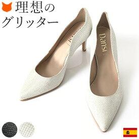グリッター パンプス レディース ハイヒール 8cm 靴 キラキラ ポインテッドトゥ スカラップ 黒 ブラック 白 ホワイト ゴールド パーティ 結婚式 大きいサイズ 25cm ブランド DANSI