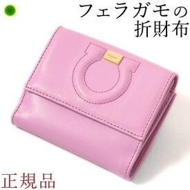 フェラガモ 財布 ガンチーニ 二つ折り ピンク レディース 革 Salvatore Ferragamo 正規品 ブランド 本革 使いやすい 22C844