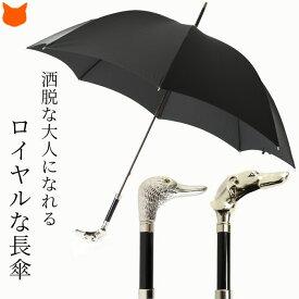 雨傘 メンズ 傘 フォックスアンブレラ 長傘 ブランド イギリス 動物 モチーフ 犬 アヒル アニマル ヘッド 高級 おしゃれ かっこいい 大判 大きめ 大きい 男性 細身 黒 ブラック 無地 イギリス製 DOG DAG Fox umbrellas GT29 誕生日 プレゼント 30代 40代 50代 60代 70代