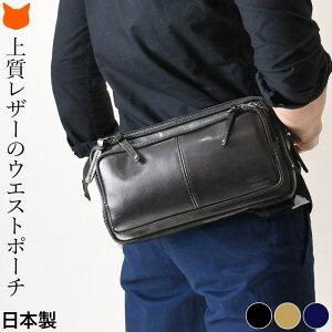 本革 メンズ ウエスト ポーチ ウエストバッグ ボディバッグ 豊岡 鞄 かばん おしゃれ コンパクト 日本製 ダブル ファスナー付き 収納 ブラック ネイビー ベージュ キャメル 黒 紺 茶色 服部