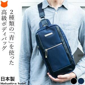 日本製 ボディバッグ メンズ 斜めがけ バッグ 左右 両掛け 対応 軽量 撥水 ボディ 黒 ネイビー ナイロン ワンショルダー 人気 ブランド 大きめ ウエストバッグ ウエストポーチ ヘルベチカボ