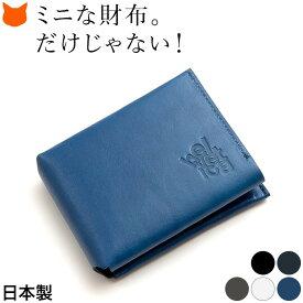本革 レディース 財布 二つ折り 日本製 ミニ ウォレット 三つ折り 薄い カード 収納 小さい 財布 レザー 小銭入れ シンプル おしゃれ 個性的 プレゼント