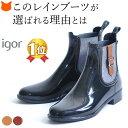 【ランキング1位】 サイドゴア レインブーツ レディース 黒 ブラック ショート ブーツ サイドゴア ブランド おしゃれ 歩きやすい 通勤 防水 雨 靴 雪 小さい サイズ 22cm