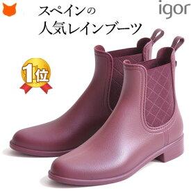 サイドゴア レインブーツ レディース ショート ブーツ 履きやすい igor イゴール ブランド ラバー ブーツ 雨 通勤 小さいサイズ 22cm バーガンディ パープル