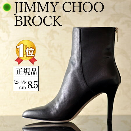ジミーチュウ ブーツ ブーティ ショートブーツ ブロック JIMMY CHOO |CHOO 247 BROCK ピンヒール ブーティー レディース 靴 ハイヒール アンクルブーツ ポインテッドトゥ レザー 本革 ブラック 黒 ブランド クリスマス 誕生日 プレゼント 彼女 妻 女性 娘