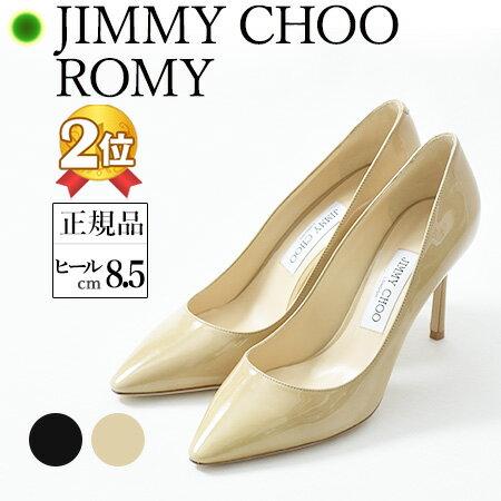 ジミーチュウ パンプス エナメル ハイヒール JIMMY CHOO ROMY 85 正規品|ポインテッドトゥ ロミー 8.5cm ヒール レザー 本革 黒 ベージュ ブラック ジミーチュー 人気 靴 通勤 フォーマル パーティー 結婚式 ピンヒール 8センチ 小さいサイズ 大きいサイズ 送料無料