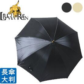 雨傘 レディース 長傘 無地 シンプル 大判 大きめ 大きい サイズ ブランド おしゃれ サテン生地 誕生日 プレゼント お母さん 黒 ブラック ホワイト ベージュ