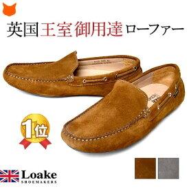 Loake ローク スエード ドライビングシューズ メンズ スリッポン 男性用 イギリス ブランド 紳士靴 カジュアル グレー キャメル ブラウン 茶色 26cm 27cm 28cm 大きい サイズ