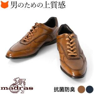 革靴 カジュアル メンズ 本革 ビジネスシューズ レザー 紳士靴 レースアップ スニーカー おしゃれ ブラウン 茶色 ネイビー 紺 抗菌 防臭 消臭 通勤 男性 ビジネス フォーマル 靴 日本製 ブラ