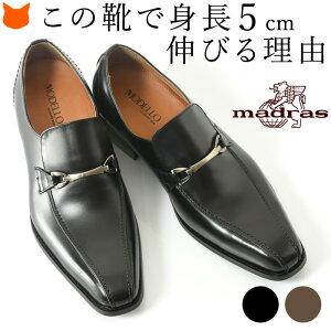 シークレットシューズ メンズ 革靴 本革 5cm ビジネスシューズ 身長アップ チゼルトゥ ビジネス 靴 日本製 マドラス モデロ madras 黒 ブラック 茶 ブラウン 幅広 シークレットシューズ 上げ底