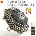 レース 日傘 布製 長傘 刺繍 生地 綿 コットン UVカット おしゃれ かわいい ブランド ブラック 黒 ホワイト 白 紫外線…