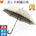 レース 日傘 長傘 レディース 花柄 刺繍 おしゃれ 可愛い フラワー柄 涼しい 紫外線 対策 UVカット ほぼ 100% 遮熱 誕…