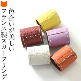 フランス製 本革 スカーフリング スカーフ留め レザー スカーフ リング ブランド MALFROY マルフロイ オレンジ レッド イエロー パープル ホワイト