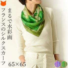 スカーフ シルク グリーン 正方形 シルク100% おしゃれ フランス製 ブランド MALFROY マルフロイ 緑 パープル 紫 母の日 ギフト 誕生日 贈り物 プレゼント