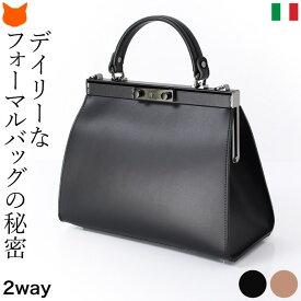 イタリア製 ハンドバッグ レディース ブラック フォーマル 本革 軽い がま口 2way ショルダーバッグ ワンハンドル 底鋲 黒 ベージュ母の日 プレゼント ギフト 実用的 バッグ