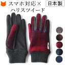 スマホ対応 手袋 レディース ハリスツイード タッチパネル 対応 通電 防寒 抗菌 ブランド 日本製 クロダ HarrisTweed …