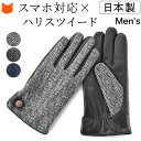 ハリスツイード 手袋 メンズ スマホ対応 革 ビジネス グローブ 本革 スマホ 男性用 ボア 防寒 ブランド 日本製 クロダ…