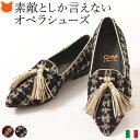 イタリア製 フラットパンプス フラットシューズ レディース オペラパンプス オペラシューズ ポインテッド トゥ 黒 赤 おしゃれ 靴 タッセル ブランド 大きいサイズ 25cm