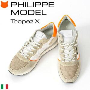 フィリップモデル メンズ スニーカー PHILIPPE MODEL PARIS tropez X TRPX WP10 MAN ベージュ ホワイト トロペ エックス イタリア製 人気 ブランド おしゃれ 正規品 25cm 28cm 大きいサイズ 軽い