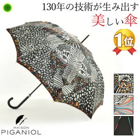 晴雨兼用 長傘 レディース 雨傘 日傘 おしゃれ UVカット フランス製 大判 大きい 丈夫 ブラック 黒 アニマル 柄 誕生日 プレゼント 贈り物 女性 義理の母親 お義母さん