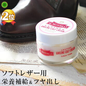 For the care for high quality shoes. Is nourishment, luster, and lose a dirt; as for the waterproofing effect. M.MOWBRAY (モゥブレイ) aniline calf cream / leather shoes / pumps
