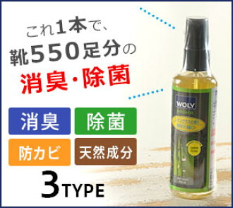 It is kind to skin. Wally (sanitization, deodorant mist) for WOLY) バイオフレッシュデオ (shoes.) It is / boots, mouton boots, knee high, pumps, UGG, UGG boots, emu, Mine Tonka for leather shoes, a bag, sanitization and deodorization of the leatherette jacket