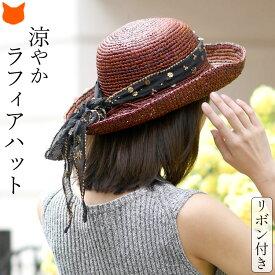 ラフィア ハット つば広ハット 帽子 レディース つば広帽子 大きいサイズ UV カット 紫外線 対策 日よけ ストローハット 麦わら 帽子 ナチュラル おしゃれ ブランド 人気 シルク リボン ブラウン 茶色 蒸れない