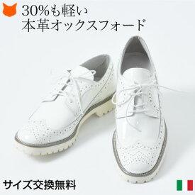 イタリア製 エナメル レザー オックスフォードシューズ マニッシュシューズ 靴 レディース 本革 白 軽量 軽い おじ靴
