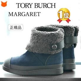 トリーバーチ ブーツ ショート ムートンブーツ ショートブーツ レディース TORY BURCH スエード ブーツ 裏ボア ブランド 25cm