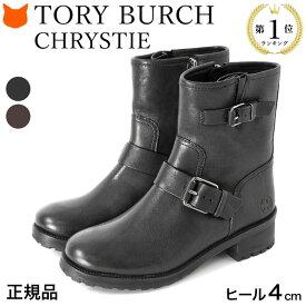 トリーバーチ ショートブーツ エンジニアブーツ ブーツ レディース TORY BURCH ブランド 黒 ブラック 茶 ブラウン 大きいサイズ 25cm 26cm CHRYSTIE ゴツめ