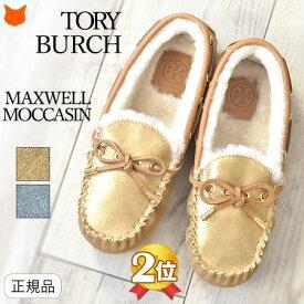 トリーバーチ モカシン スリッポン レディース ボア 靴 もこもこ ムートン 本革 TORY BURCH ブランド 暖かい フラットシューズ ゴールド グレー 22cm 25cm 26cm