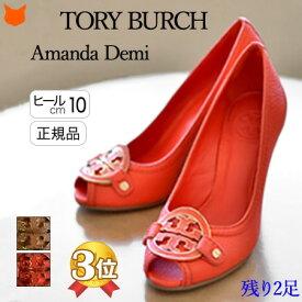 トリーバーチ ウェッジソール オープントゥ パンプス サンダル 本革 Tory Burch レディース 靴 ブランド 大きいサイズ 26cm ブラウン レッド
