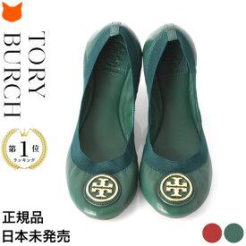 トリーバーチ フラットシューズ バレエシューズ ぺたんこ 靴 Tory Burch レディース 正規品 ブランド 赤 レッド グリーン 大きいサイズ 25cm 26cm