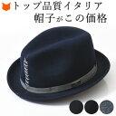 帽子 レディース 秋冬 ウール100 ハット 中折れ イタリア製 ブランド VECCHI ヴェッキ(HAT AND DREAMS)|ハットアン…