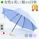 ワカオ 日傘 55cm 晴雨兼用 折畳 日本製 綿 布製 wakao 8本骨 クラシック 無地 シンプル UVカット 女性用|持ち手 ウッ…
