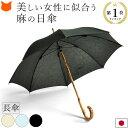 日傘 長傘 レディース 母の日 リネン バンブー 麻 綿 コットン 日本製 ブランド wakao ワカオ おしゃれ 軽量 軽い 着…