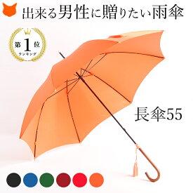 ワカオ 長傘 55cm 大判 スリム 男性にプレゼントしたい人気の日本製 雨傘 wakao かさ 細い 8本骨 タッセル 軽い かっこいい ブランド ビジネス メンズ スーツ カジュアルに合う傘 洋傘 軽量 贈り物にもおしゃれ ウッド レッド 黒 ブラック グリーン 青 ブルー