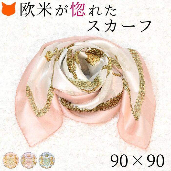シルク100% ブランド スカーフ 大判 サテン 日本製 横浜スカーフ 88×88cm 正方形  女性 誕生日 プレゼント お母さん 贈り物 お祝い お義母さん 義理の母親 義母 ギフト パープル ラベンダー ピンク クリスマス