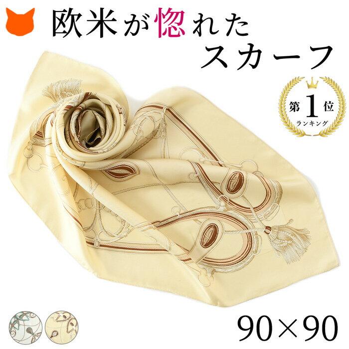 シルク スカーフ ツイル 日本製 大判 正方形 88x88 | シルク100% ブランド バッグ 帽子 ベルト 横浜スカーフ プレゼント 母 母の日 敬老の日 女性 誕生日 義母 義理の母 上司 部下 入学式 卒業式 結婚式 ビジネス