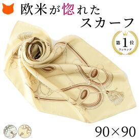 シルク スカーフ 大判 正方形 シルク100% 春 夏 エルメス 柄 日本製 横浜スカーフ ブランド おしゃれ スカーフ 誕生日 プレゼント ベージュ ゴールド