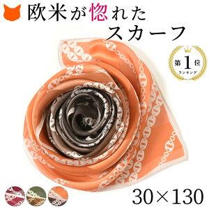 シルク スカーフ カーキ グリーン 緑 日本製 オレンジ 横浜スカーフ ブランド おしゃれ 大判 シルク 100% 赤 レッド 誕生日 母 妻 彼女 女性 プレゼント
