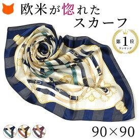 スカーフ シルク 大判 日本製 エルメス柄 正方形 90 伝統 横浜スカーフ シルクスカーフ ブランド ブラウン ネイビー レッド 赤 プレゼント