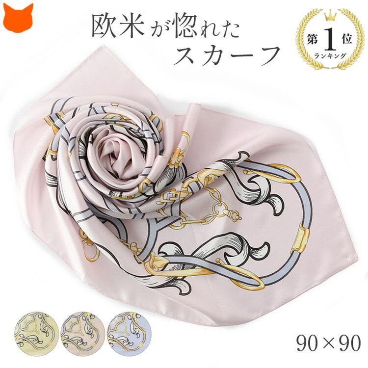 スカーフ シルク 100% 春 夏 大判 人気 ブランド 横浜スカーフ ツイル 88x88cm 正方形 日本製 上品 おしゃれ 馬具柄| サテン 女性 誕生日 プレゼント 贈り物 お祝い 義母 お義母さん ギフト 義理の母親 ブルー ピンク ベージュ