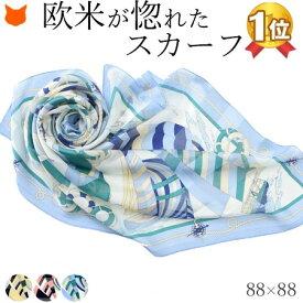 スカーフ シルク サテン 春 夏 シルク100% 大判 日本製 正方形 横浜スカーフ 人気 ブランド イエロー ネイビー 青 ブルー 絹 誕生日 プレゼント 母 義母 お祝い