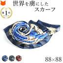 シルク スカーフ ライディングビット 88x88 大判 サテン 馬具 柄 正方形|シルク100% 日本製 ブランド 横浜スカーフ レ…