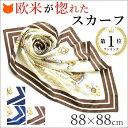 スカーフ シルク 100% 日本製 正方形 大判 ツイル レディース マリン 柄 春 夏 ボーダー 88x88cm 横浜スカーフ 人気 …