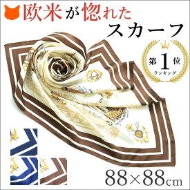 スカーフ 大判 シルク ネイビー 正方形 日本製 ブランド 横浜スカーフ シルク100% 秋 誕生日 プレゼント 母 妻 ブラウン ブルー キヌフローレス